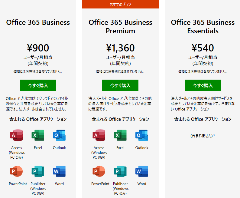 office365-plan01