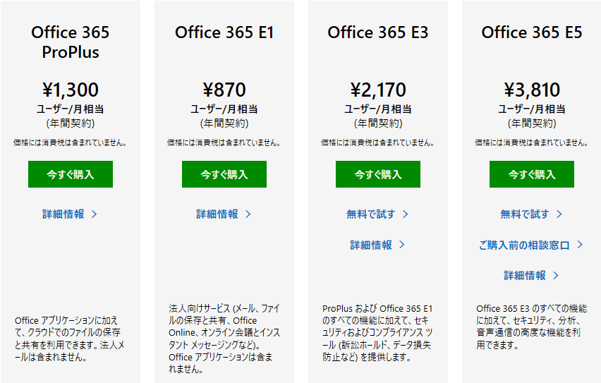 office365-plan02